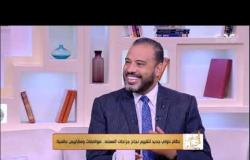 الحكيم في بيتك | نظام دولي جديد لتقييم نجاح جراحات السمنة .. مواصفات ومقاييس عالمية