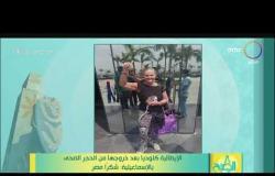 8 الصبح - الإيطالية كلوديا بعد خروجها من الحجر الصحى بالإسماعيلية: شكراً مصر