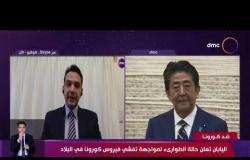 نشرة ضد كورونا - اليابان تعلن حالة الطوارئ لمواجهة تفشي فيروس كورونا في البلاد