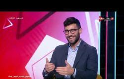 جمهور التالتة - باسم مرسي يجيب على أكثر الأسئلة الشائعة في الوسط الرياضي المصري مع إبراهيم فايق