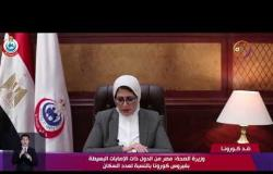 نشرة ضد كورونا - وزيرة الصحة: مصر من الدول ذات الإصابة البسيطة بفيروس كورونا بالنسبة لعدد السكان