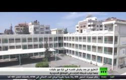 تعليم عن بعد في غزة بسبب كورونا رغم العقبات