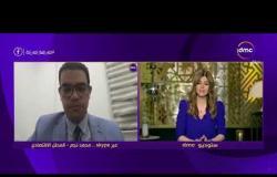 """مساء dmc - """"كيف يمكن تحقيق التوازن بين الاقتصاد والحفاظ على البشر """" مع محمد نجم - المحلل الاقتصاي"""