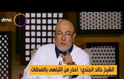 لعلهم يفقهون - الشيخ خالد الجندي يحذر من التباهى بالصدقات: هذه سر بين العبد وربه
