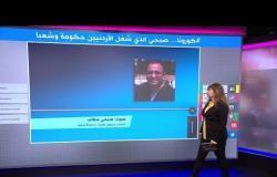 من هو الشاب الأردني صبحي الذي أغلق عشرات الصيدليات وأصاب عدة أشخاص بكورونا؟