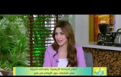 """8 الصبح - """"إعلام الجماعة الإرهابية"""" وأهدافه الخبيثة لنشر الشائعات حول الأوضاع في مصر"""