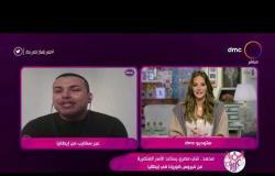 السفيرة عزيزة - عبر Skype محمد.. شاب مصري يساعد الأسر المتضررة من كورونا في إيطاليا