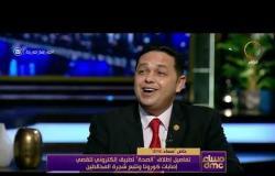 مساء dmc - م. أيسم صلاح يوضح التطبيق الجديد الذي اطلقته وزارة الصحة للإبلاغ عن إصابات كورونا