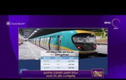 مساء dmc - حركة تشغيل القطارات والمترو والموانئ خلال 24 ساعة