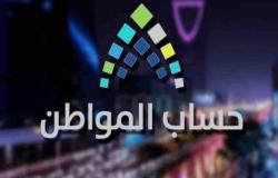 """السعودية.. إيداع مخصصات الدعم لمستفيدي """"حساب المواطن"""" لشهر أبريل"""