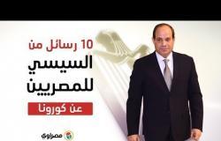 يرفض وقف الحياة بشكل كامل.. ١٠ رسائل من السيسي للمصريين عن كورونا