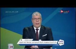 محمد مصيلحي : كل التحية لمجهودات الدولة المصرية في مواجهة أزمة كورونا - ملعب ONTime