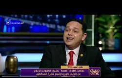 مساء dmc - م. أيسم صلاح يجرب تطبيق وزارة الصحة على الهواء