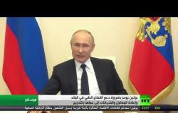 بوتين يوعز بضرورة دعم القطاع الطبي في البلاد وإعادة المعامل والشركات إلى عملها بالتدريج