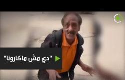 مصري يحذر من كورونا بطريقة لافتة