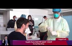 نشرة ضد كورونا - الإمارات: تسجيل 283 إصابة جديدة بكورونا وحالة وفاة واحدة