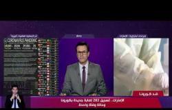 نشرة ضد كورونا - هاتفيا/ إيمان عسيران وآخر مستجدات فيروس كورونا في الإمارات