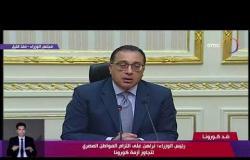 تغطية خاصة - رئيس الوزراء: الحكومة اتخذت كل احتياطاتها لمواجهة فيروس كورونا