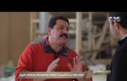 صاحب محطة غربلة يوضح  دور جهاز تنمية المشروعات في تطوير مشروعه وتوسعاته | #من_مصر