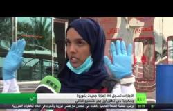 الإمارات تسجل ثلاثمئة إصابة جديدة بفيروس كورونا