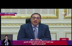 """تغطية خاصة - رئيس الوزراء: مد فترة كل الإجراءات الاحترازية لأسبوعين آخرين لمواجهة """"كورونا"""""""