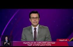 نشرة ضد كورونا | 12ظهرا | الأربعاء 8/4/2020