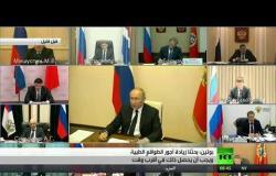 كلمة بوتين خلال اجتماعه مع رؤساء الأقاليم الروسية بشان كورونا