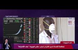 """نشرة ضد كورونا - منظمة الصحة تدين اقتراح تجارب علاج كورونا """"على الأفارقة"""""""