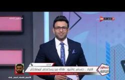 جمهور التالتة - حلقة الثلاثاء 7/4/2020 مع الإعلامى إبراهيم فايق - الحلقة الكاملة