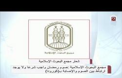 مجمع البحوث الإسلامية: صوم رمضان واجب شرعاً ولا يوجد علاقة بين الصوم والإصابة بكورونا