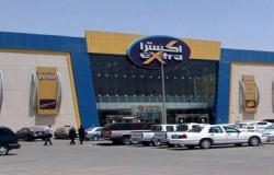 """""""إكسترا"""": استمرار عمل 14 معرضاً في السعودية"""