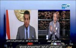 مداخلة د/ خالد عبدالغفار وزير التعليم العالي لبرنامج أخر النهار