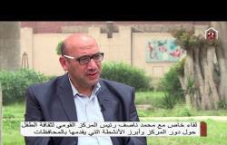 لقاء خاص مع محمد ناصف رئيس المركز القومي لثقافة الطفل لتوضيح ما يقدموه للأطفال عبر الإنترنت