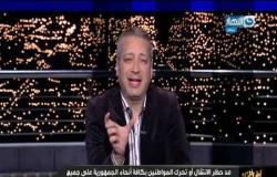 آخر النهار| تامر أمين: خلي بالكوا.. ساعة الحظر ماتتعوضش