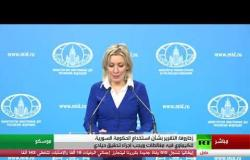 موجز صحفي للمتحدة باسم الخارجية الروسية تعلق فيه تقرير منظمة حظر الأسلحة الكيميائية الأخير حول سوريا