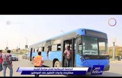 مصر تستطيع - الجامعة البريطانية تقدم مبادرة لتوزيع مستلزمات وأدوات التعقيم على المواطنين