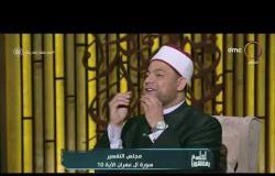 الشيخ خالد الجندى: لا أحد يستطيع وصف ما فى الجنة أو النار