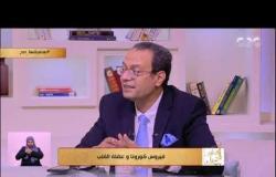 الحكيم في بيتك | دور الجمعية المصرية لأمراض القلب لحماية مرضى القلب من الإصابة بفيروس كورونا