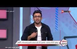 جمهور التالتة - حلقة الأربعاء 8/4/2020 مع الإعلامى إبراهيم فايق - الحلقة الكاملة