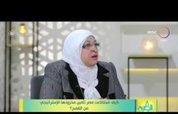 8 الصبح - كيف استطاعت مصر تأمين مخزونها الإستراتيجي من القمح ؟