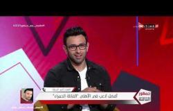 جمهور التالتة - حديث هام وتحليل مميز لأهم الأحداث الرياضية مع الفنان الكبير أحمد السقا