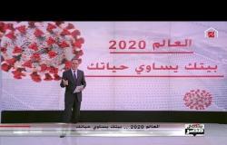 العالم 2020 ..بيتك يساوي حياتك.. هذه أرقام الكورونا في مصر وأمريكا والصين وكيف تغيرت في أسبوع