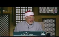 لماذا وقود النار من الناس والحجارة؟.. الشيخ مصطفى عبدالسلام يجيب