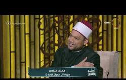 """الشيخ رمضان عبدالمعز: الجن يعذب بشدة البرودة """"الزمهرير"""""""
