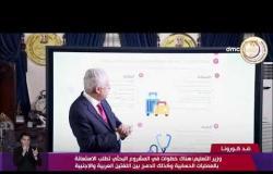 نشرة ضد كورونا - وزيرالتعليم: هناك خطوات في المشروع البحثي تطلب الاستعانة بالعمليات الحسابية