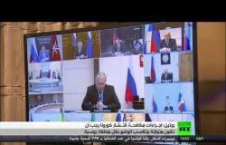 بوتين: إجراءات مكافحة كورونا يجب أن تكون متوازنة وتناسب الوضع بكل منطقة روسية