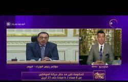 مساء dmc - الحكومة تقرر مد حظر حركة المواطنين من 8 مساء لـ6 صباحا حتى 23 أبريل