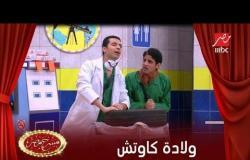 عملية ولادة صعبة لفردة كاوتش فى مسرح مصر