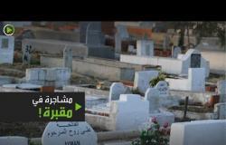 مشاجرة في مقبرة بسبب جثة متوف بكورونا