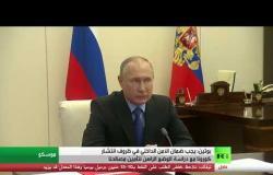 بوتين: يجب ضمان الأمن الداخلي في ظروف انتشار كورونا